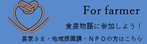 http://shokunomonogatari.jp/forfarmer